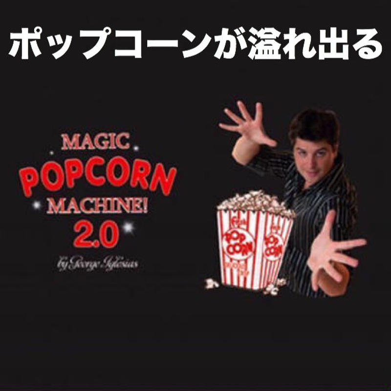 ポップコーン2.0【A0019】Popcorn Machine 2.0