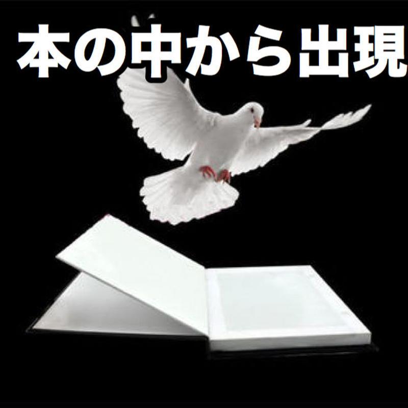 ダブブック【G0122】Dove from book