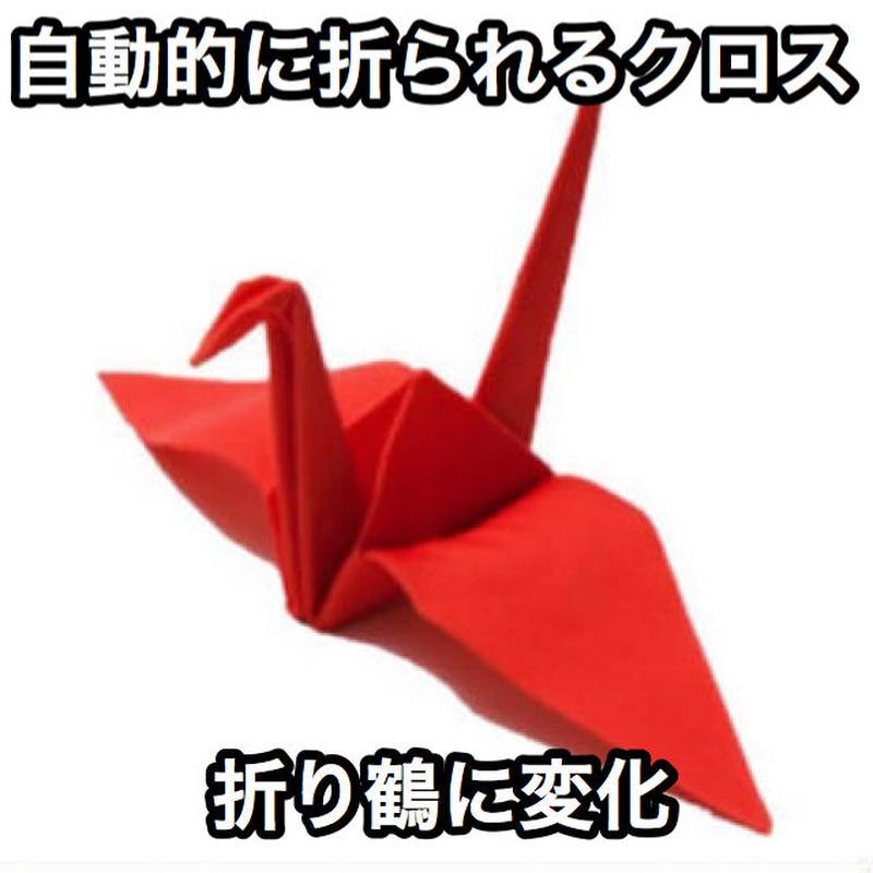 フォールディング鶴【Y0053】FOLDING ORIGAMI