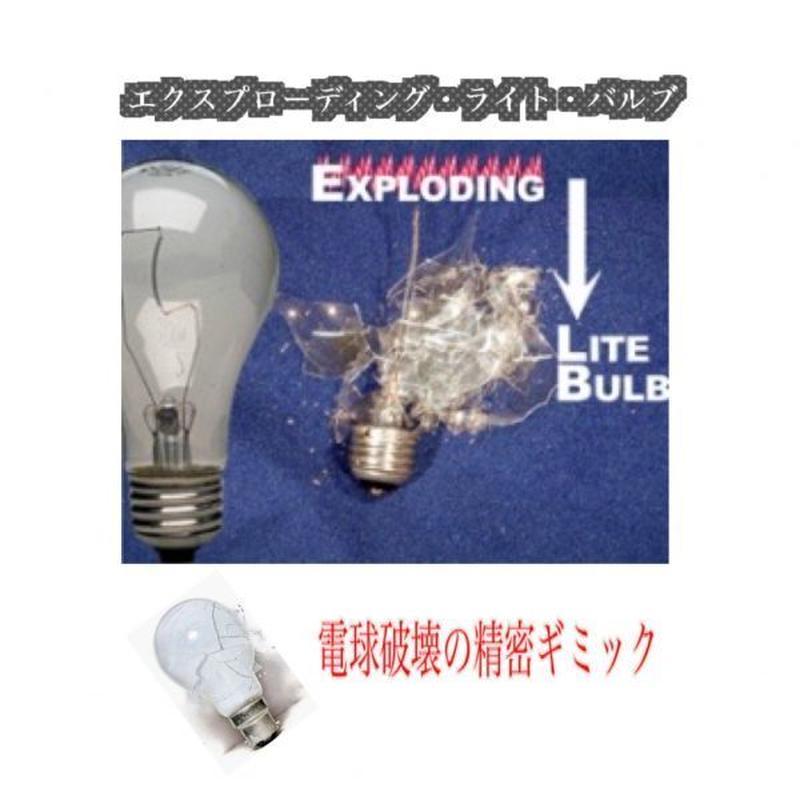 エクスプローディング・ライト・バルブ<電球の破壊>【G0083】Exploding Light Bulb