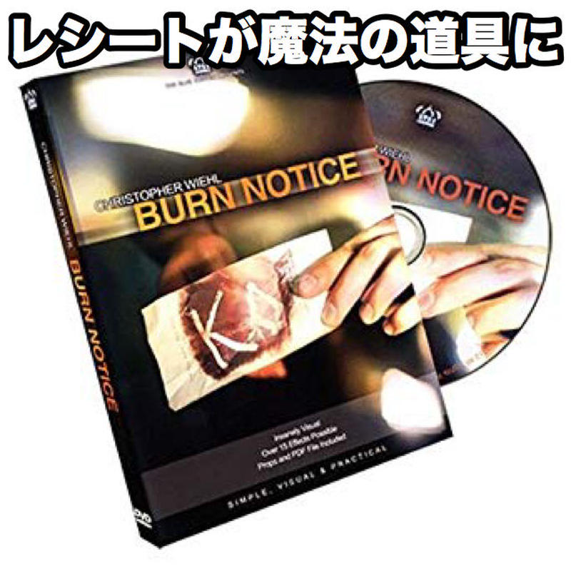 バーン・ノーティス【F0018】Burn Notice by Chris Wiehl and Blue Crown