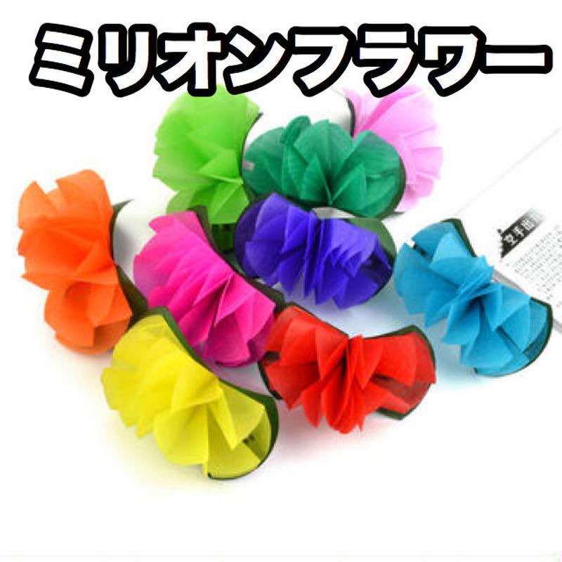 ミリオンフラワー(ホルダー付)【G0429】Flower from Empty hand (Paper)