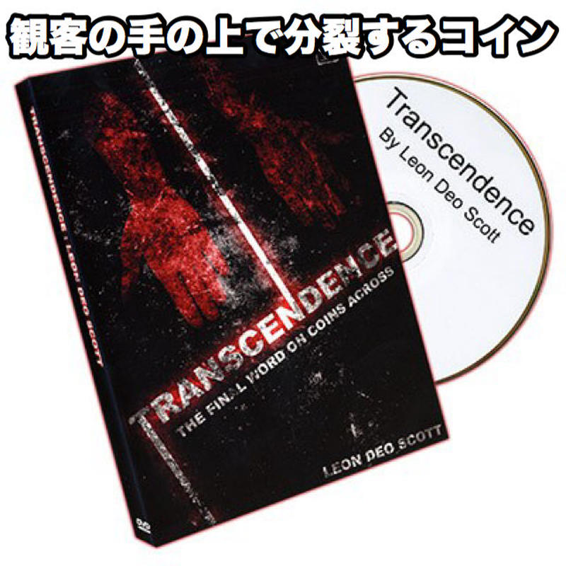 トランセンデンス【F0013】Transcendence by Leon Deo Scott and Merchant of Magic