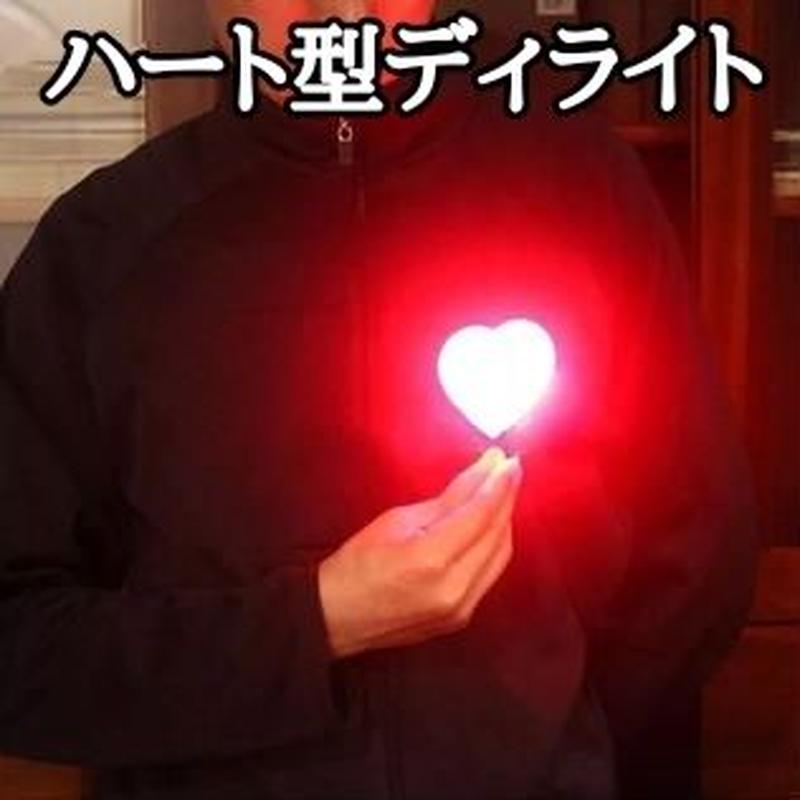 ハートディライト【Y0021】Heart Light