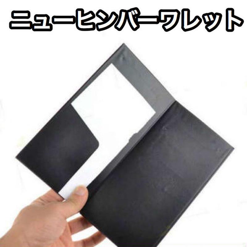 ニューヒンバーワレット<すり替え用の財布>【G1443】Magical Holder