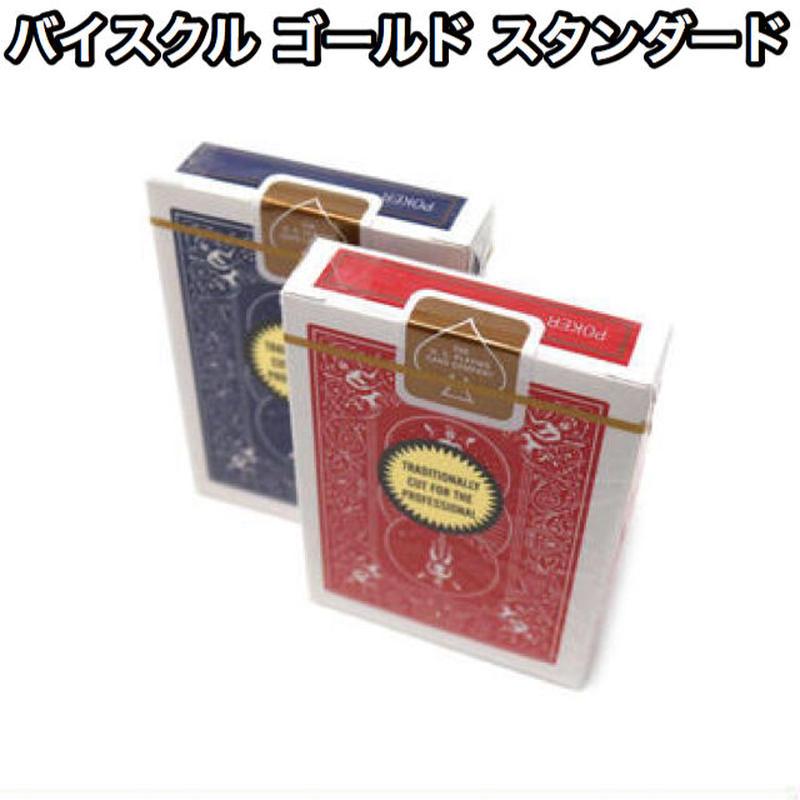 バイスクル・ゴールド・スタンダード【M44514】【M44515】Bicycle Playing Cards (Gold Standard)