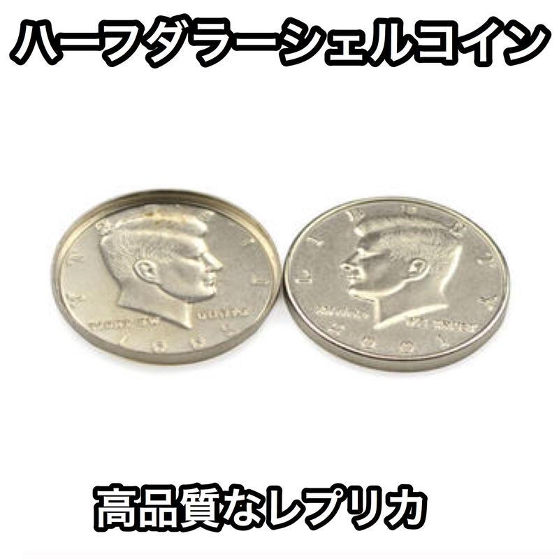 エキスパンテッドシェルコイン(レプリカハーフダラー)【G0394】Larger Shell Coin (Half Dollar)