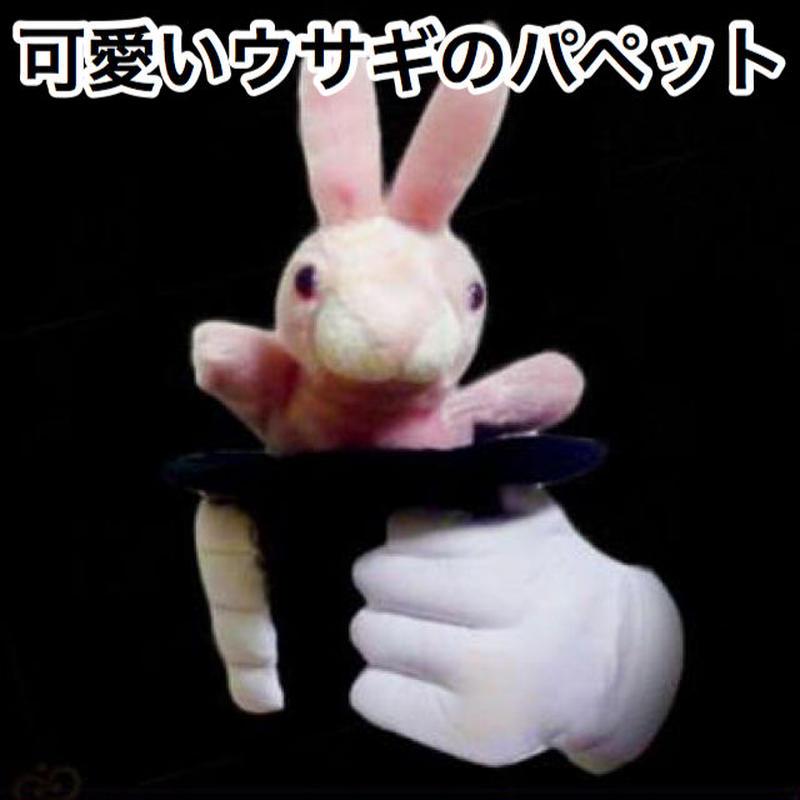 ラビット・ハット【G1493】Rabbit In The Hat