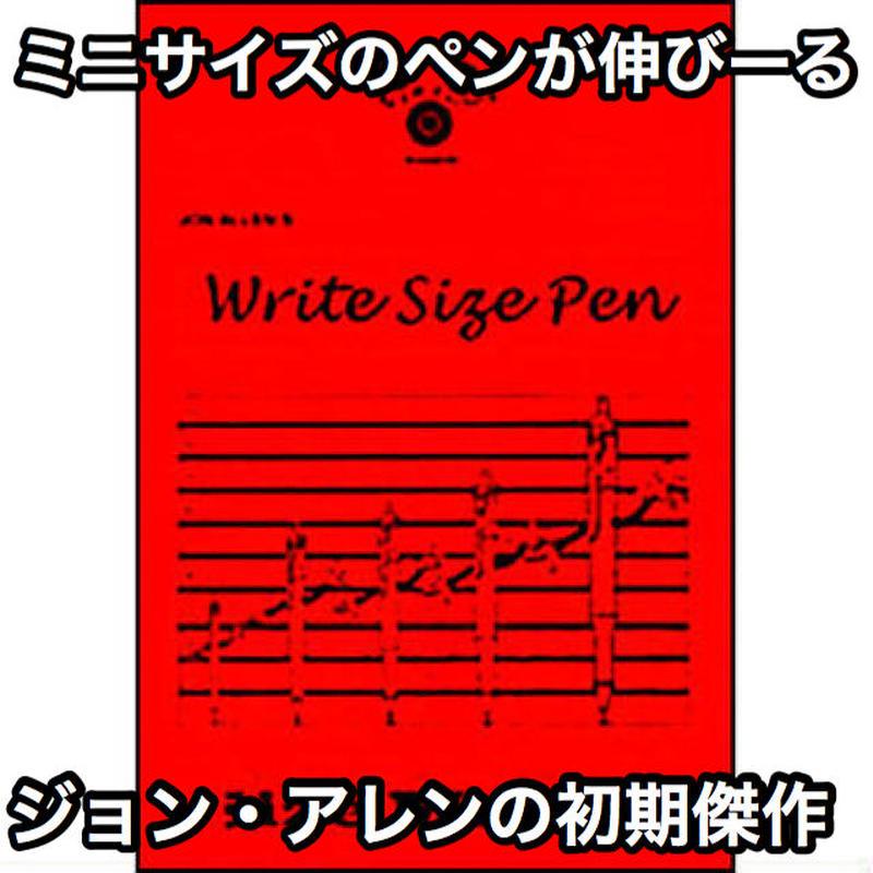 ライトサイズペン<コミカルにペンが伸びる>【M43194】Write Size Pen by Jon Allan
