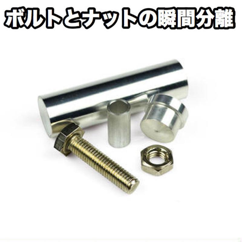 ボルトオフナット【G0092】Brass Bolt Off Nut