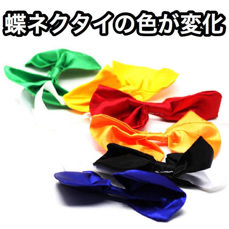 クイックチェンジ蝶ネクタイ【G0841】Quick-Change Bow Tie