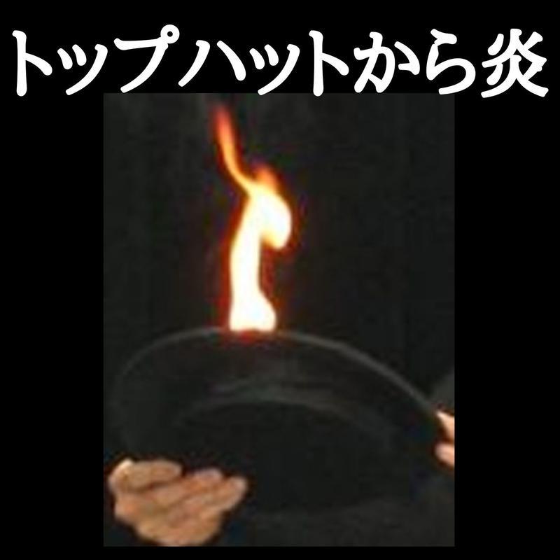 ファイヤーハット・ギミック【A1015】Fire Hat Gimmick