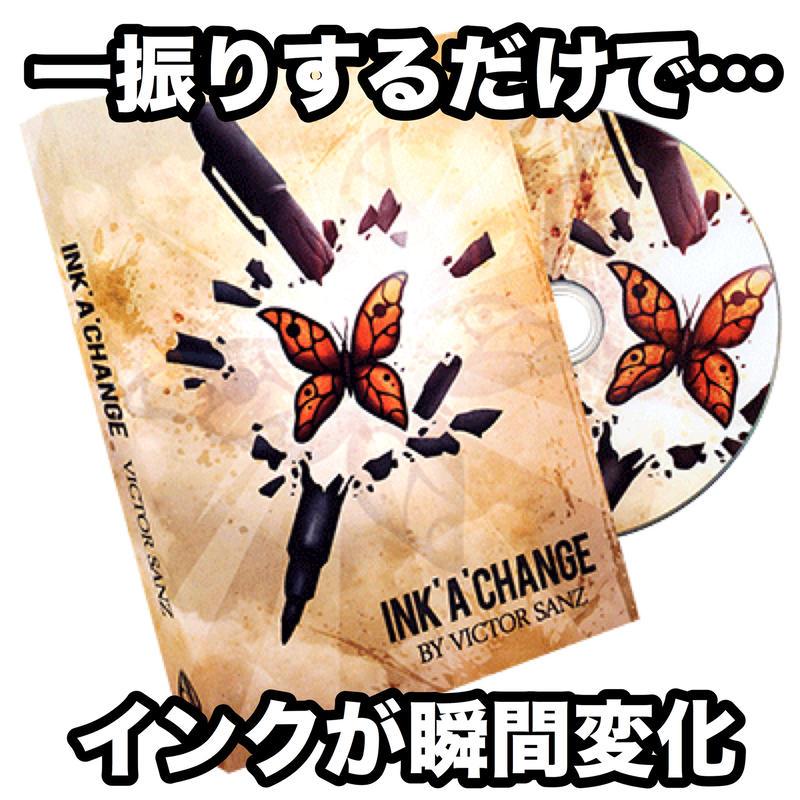 インクアチェンジ【X0007】Ink'A'Change (DVD and Gimmick) by Victor Sanz and Balcony Productions