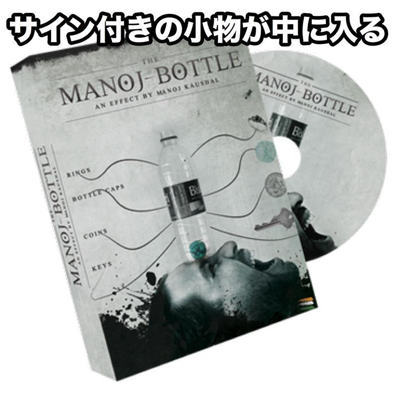 マノジ・ボトル【F0060】Manoj Bottle by Manoj Kaushal