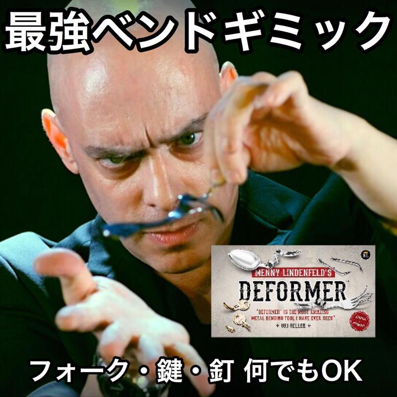 ディフォーマー【M60373】Deformer by Menny Lindenfeld