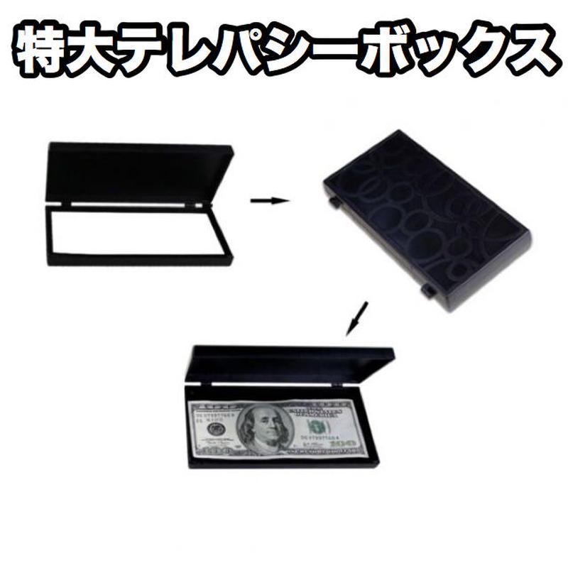 マネーテレパシーボックス【Y0027】Money Switching Box