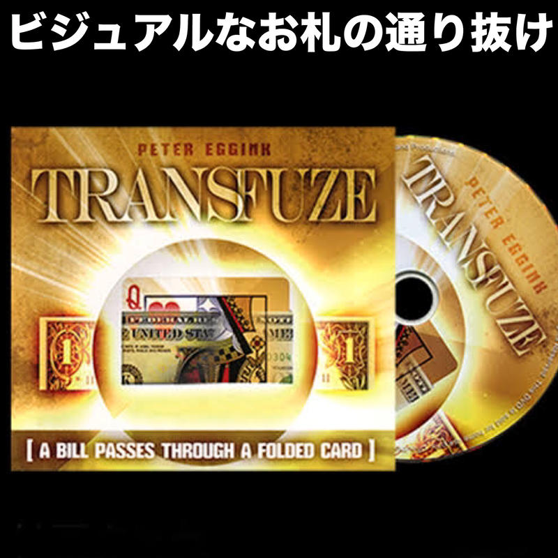 トランスフューズ【F0014】Transfuze (DVD and Gimmick) by Peter Eggink