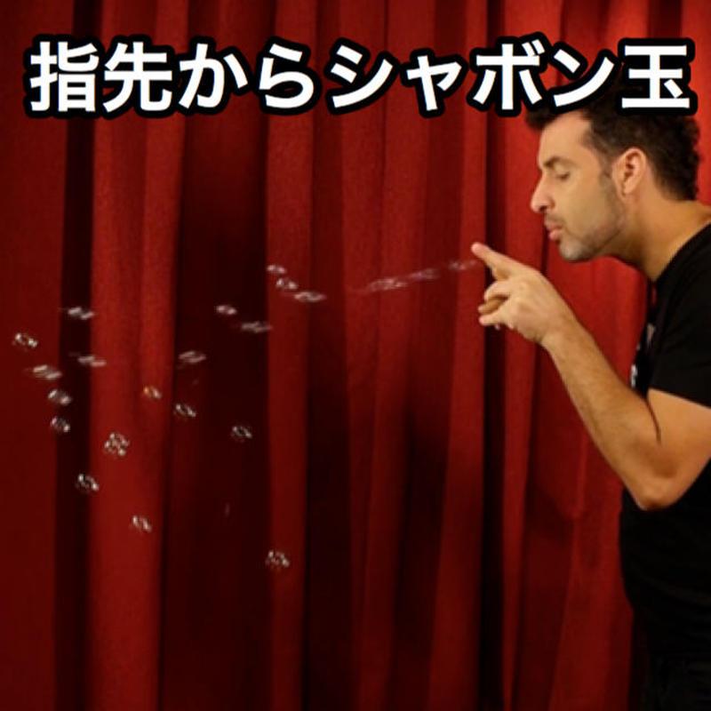 バブリー【M62810】Bubbly (Gimmicks and Online Instructions) by Sonny Fontana