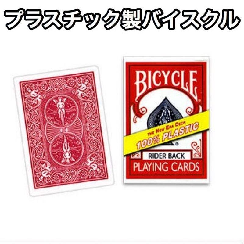 バイスクル・プラスチックカード【M36347】Bicycle 100% Plastic Cards