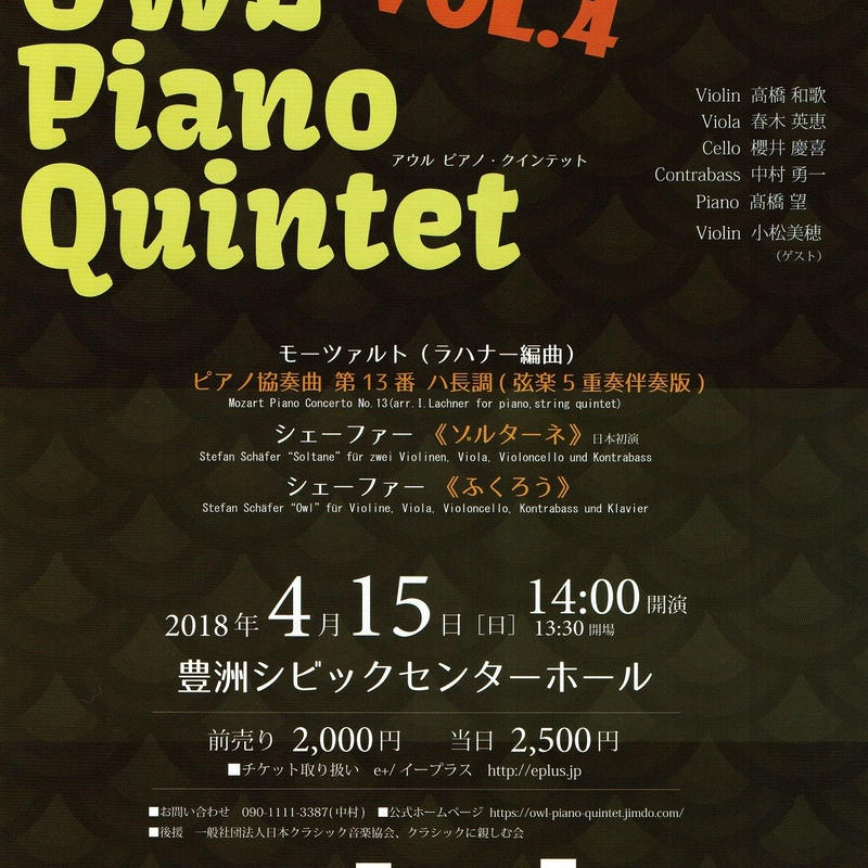 OWL Piano Quintet チケット