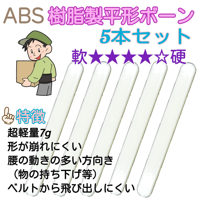 「🤗ほほえみオリジナルベルト」ABS樹脂製平型ボーン5本セット