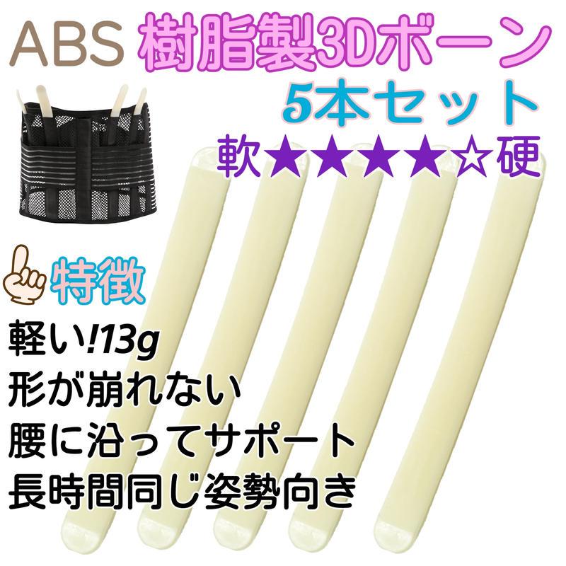「🤗ほほえみオリジナルベルト」純正ABS樹脂製3Dボーン5本セット