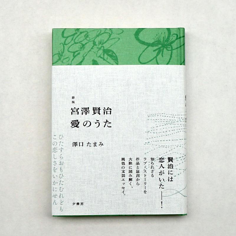 新版 宮澤賢治 愛のうた/澤口たまみ