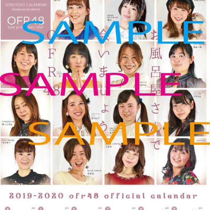 【2019春・新メンバー掲載】OFR48ポスターカレンダー(A2)