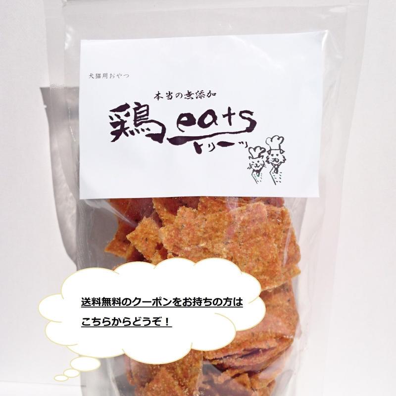 鶏eats【中】※送料無料のクーポンをお持ちの方のみご購入可能※