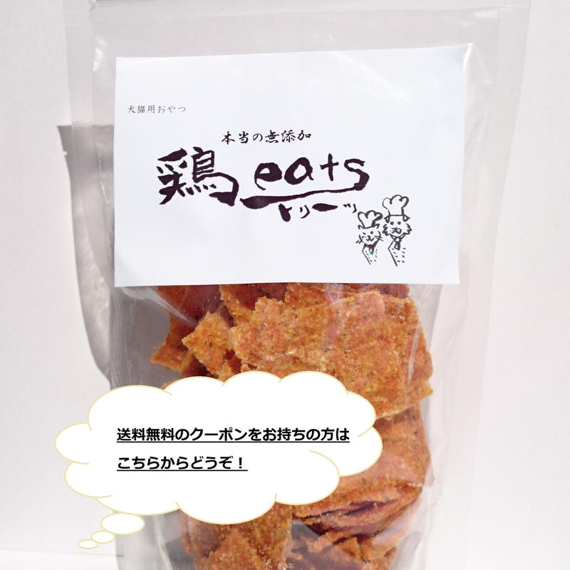鶏eats【大】※送料無料のクーポンをお持ちの方のみご購入可能※