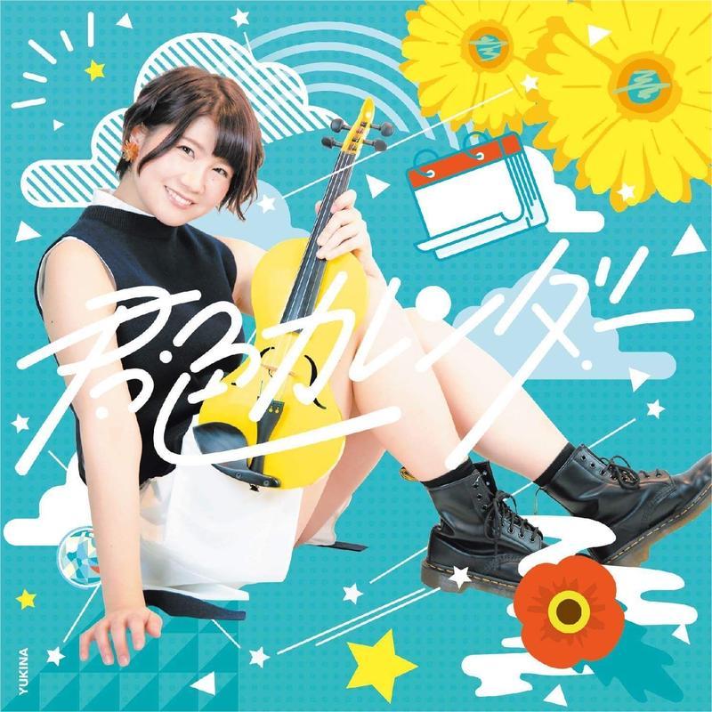 【CD】君色カレンダー