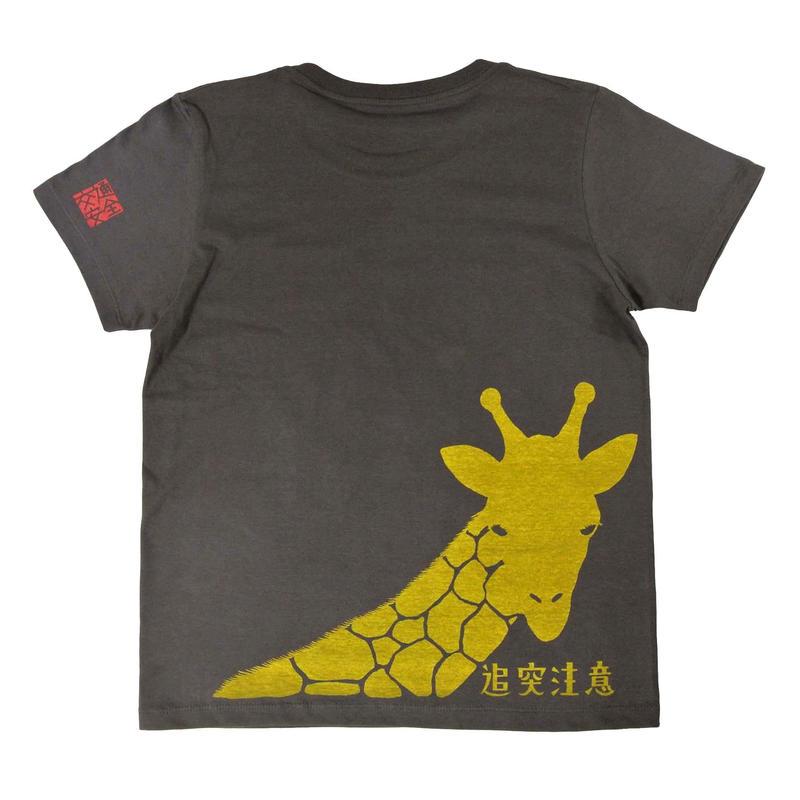 追突注意!きりんTシャツ(安全第一) レディース