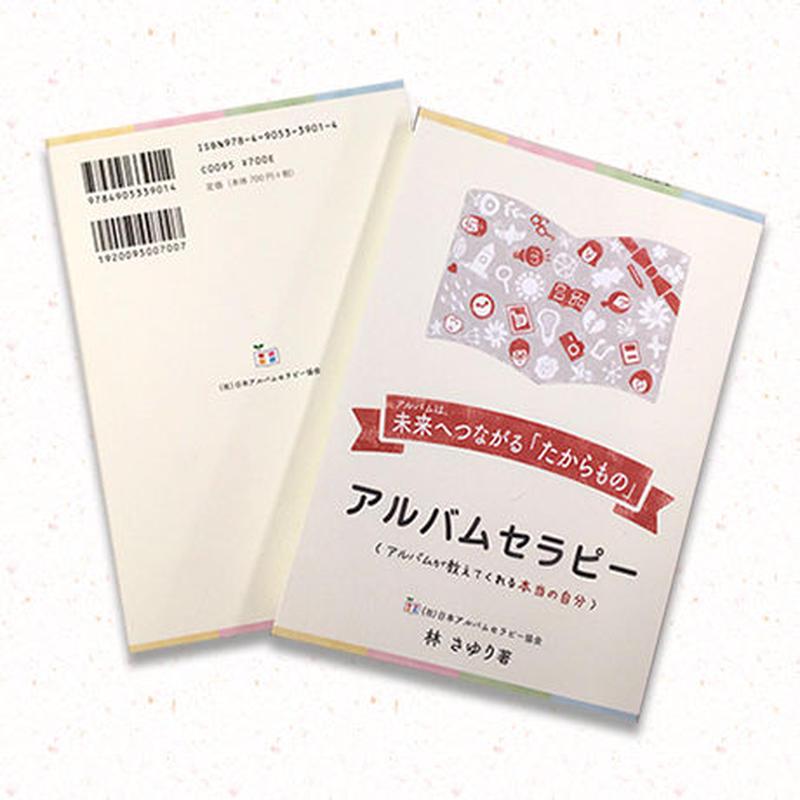 アルバムセラピー(書籍)