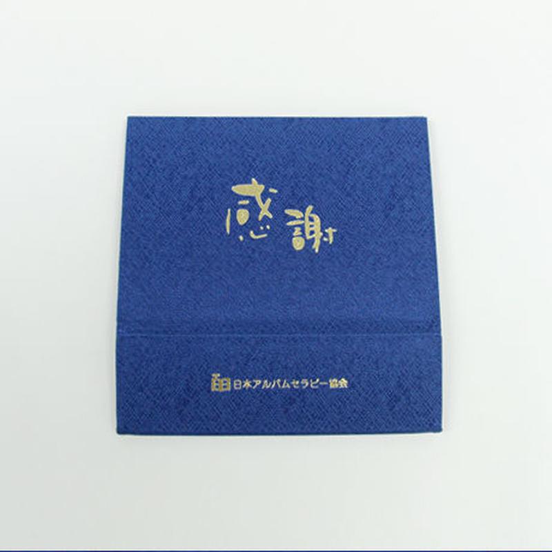感謝アルバム1枚台紙【色:ブルー】