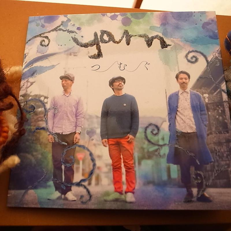 yarn 1st Album つむぐ 01  まつ 音源ダウンロード