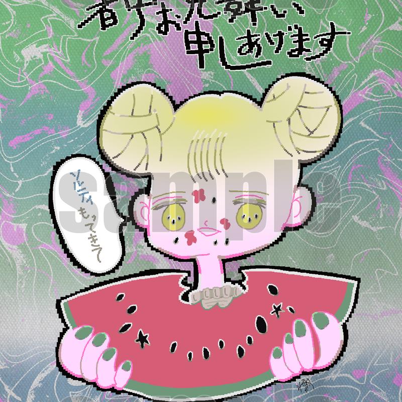 ソルティ暑中見舞い デジタルポストカード