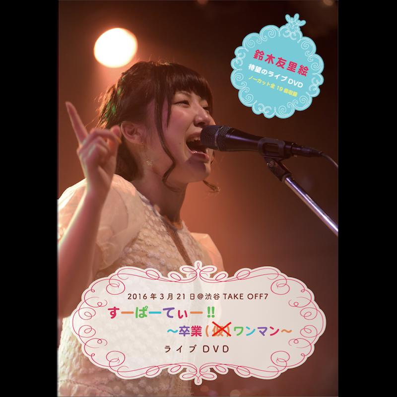 LIVE DVD『すーぱーてぃー!!〜卒業(仮)ワンマン〜』※限定缶バッジ付き