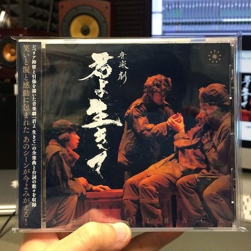 「君よ 生きて サウンドトラック CD」  全19曲