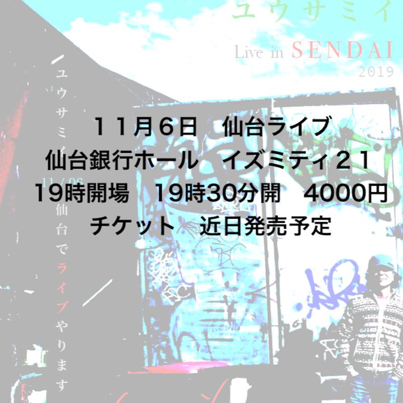 近日発売  11月6日 仙台ライブチケット