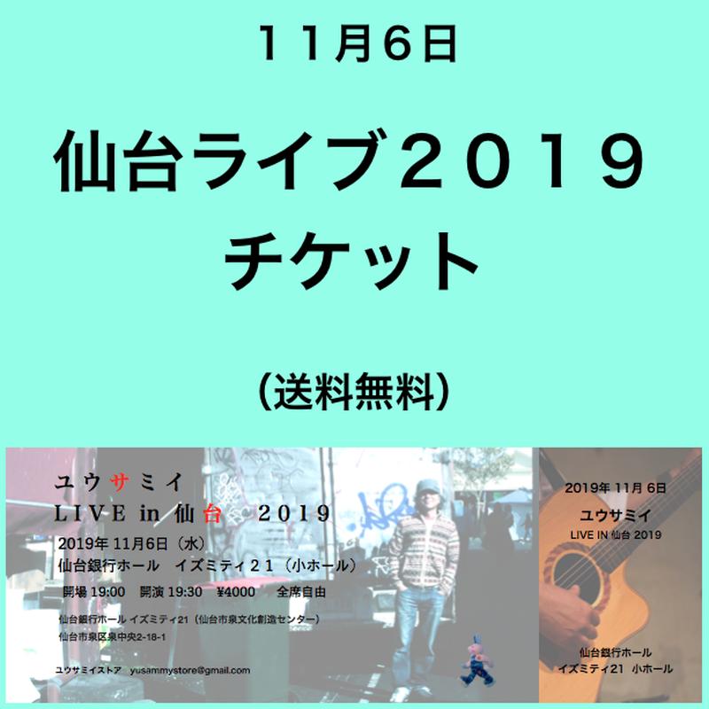 11月6日 仙台ライブチケット   1枚でも送料無料  (下記青字の送料に関する表示は無視してください無料です)