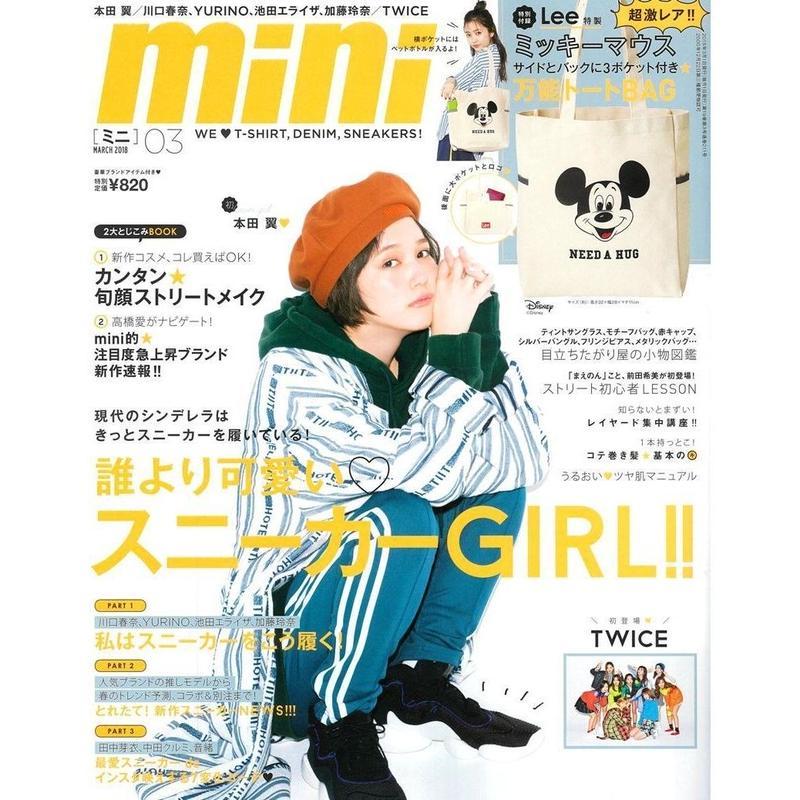 【雑誌掲載情報】mini3月号