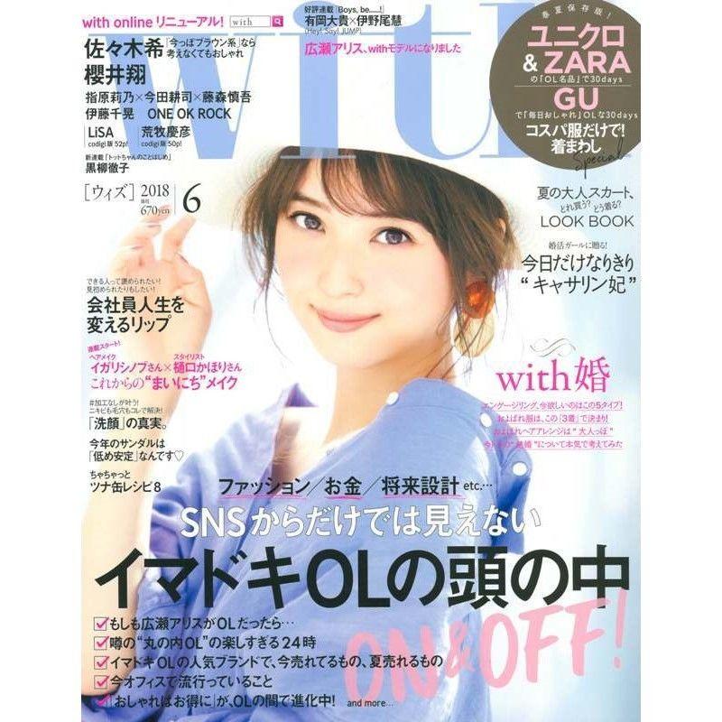 【雑誌掲載情報】with 6月号