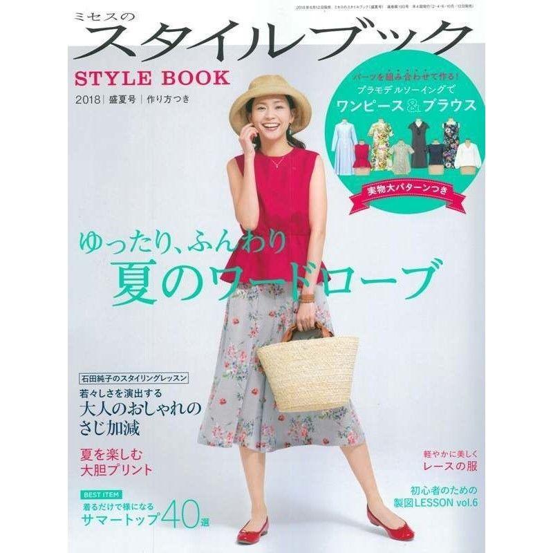 【雑誌掲載情報】ミセスのスタイルブック 盛夏号