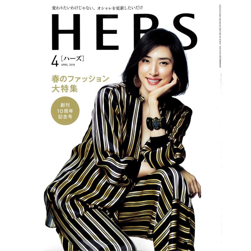 【雑誌掲載情報】HERS4月号