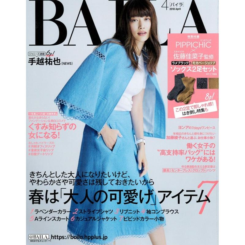【雑誌掲載情報】BAILA4月号