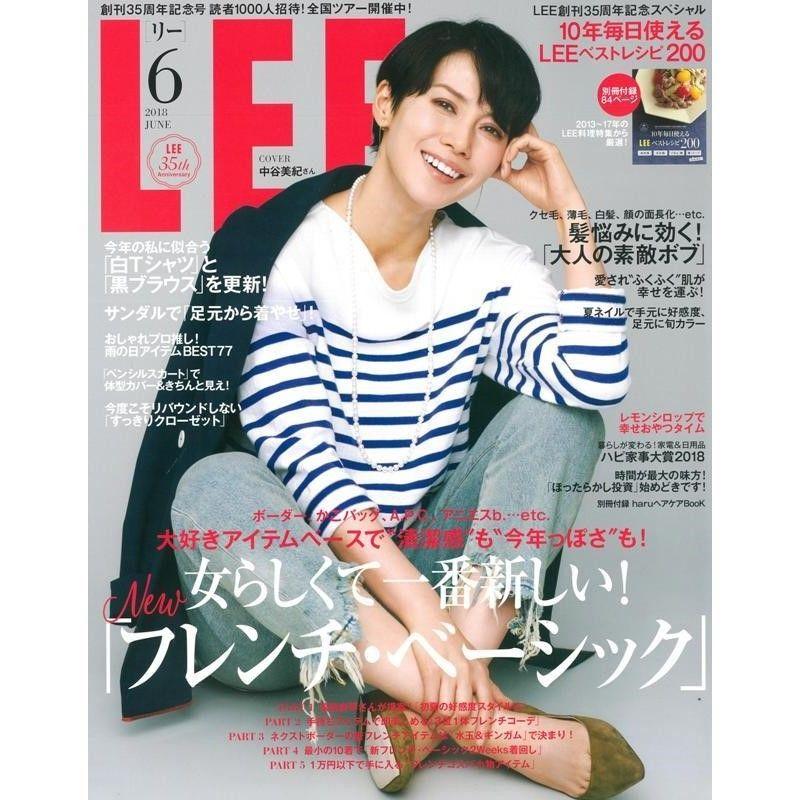 【雑誌掲載情報】LEE 6月号