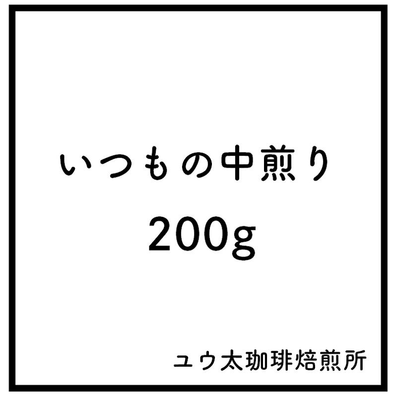 いつもの中煎り 200g