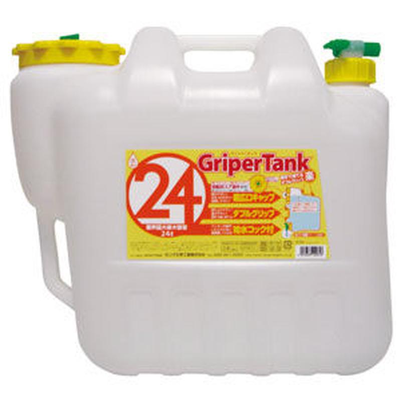 グリッパータンク 24L