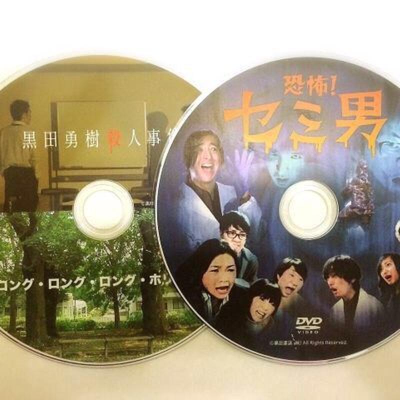 【DVD2枚セット】黒田勇樹殺人事件/ロング・ロング・ロングホリディ/恐怖!セミ男