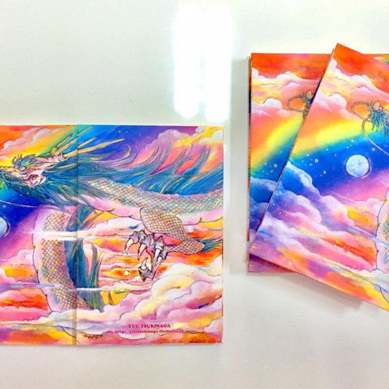 虹の龍の御朱印帳